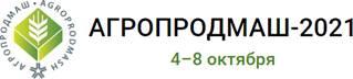 АГРОПРОДМАШ 2021